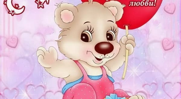 Пожелание на День святого Валентина подруге в прозе