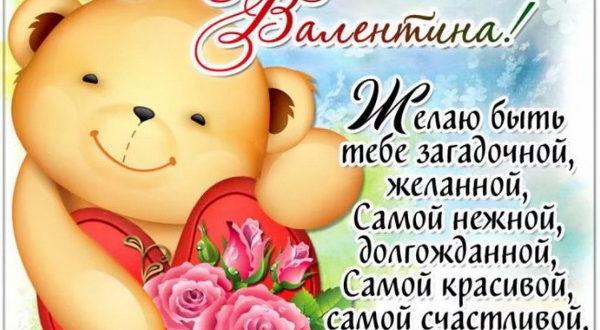 Пожелание на День святого Валентина сестре