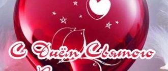 Пожелание на День святого Валентина сыну
