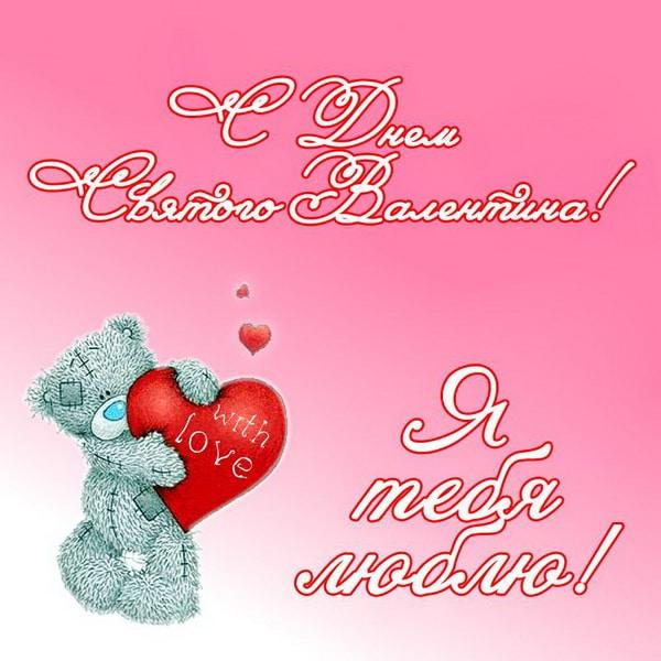 Пожелание на День святого Валентина жене в прозе