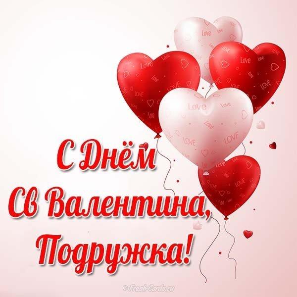 Пожелание на День святого Валентине подруге