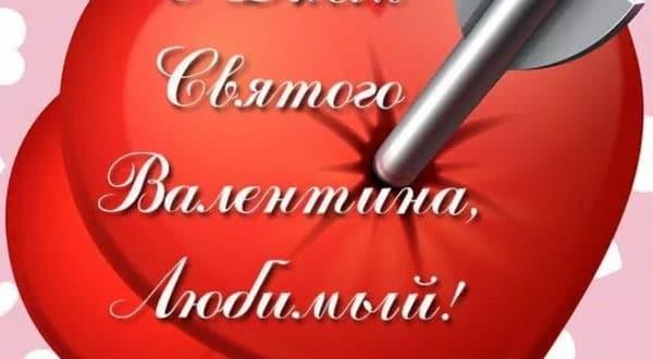 СМС пожелание на День святого Валентина мужу