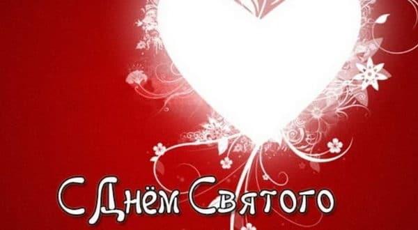 СМС пожелание на День святого Валентина подруге