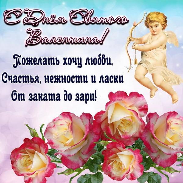 Стих на День святого Валентина другу