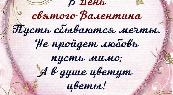 Стих на День святого Валентина подруге