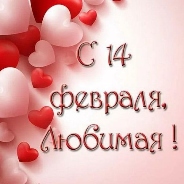 Поздравление с 14 февраля жене в прозе