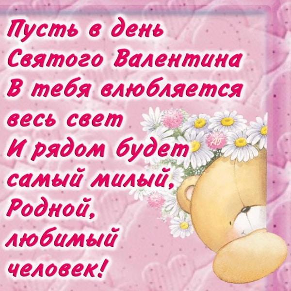СМС поздравление с 14 февраля подруге