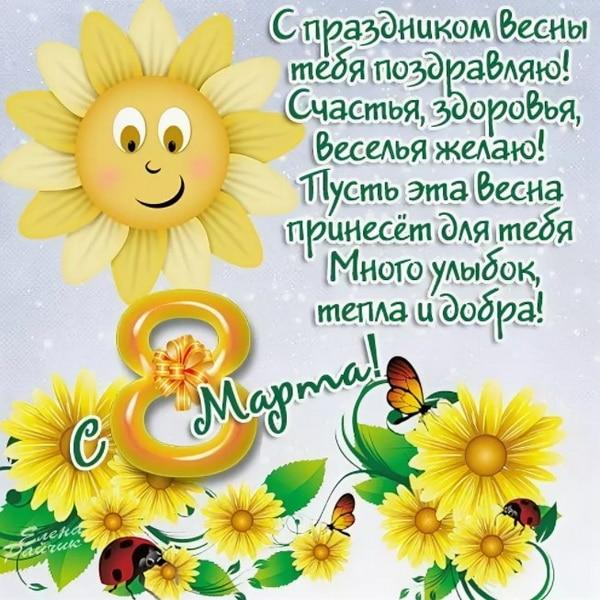 Поздравление с 8 марта племяннице