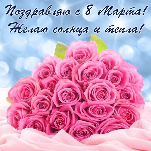 Поздравляю с 8 марта