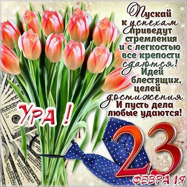Пожелание на 23 февраля женщинам