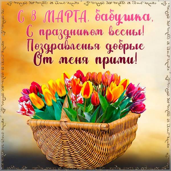 Пожелание на 8 марта бабушке