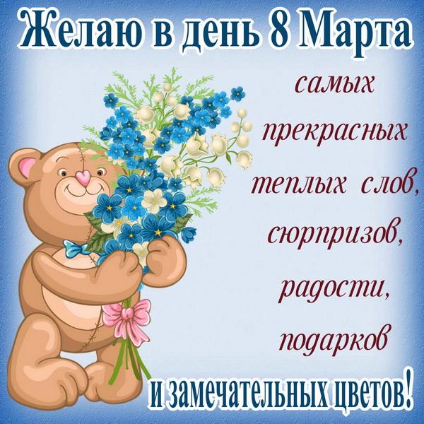 Пожелание на 8 марта девушке