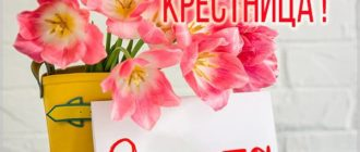 Пожелание на 8 марта крестнице