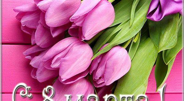 Пожелание на 8 марта куме