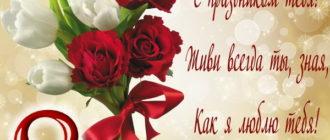 Пожелание на 8 марта любимой