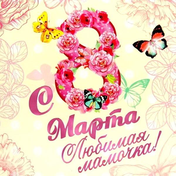 Пожелание на 8 марта маме