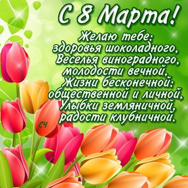 Пожелание на 8 марта подруге