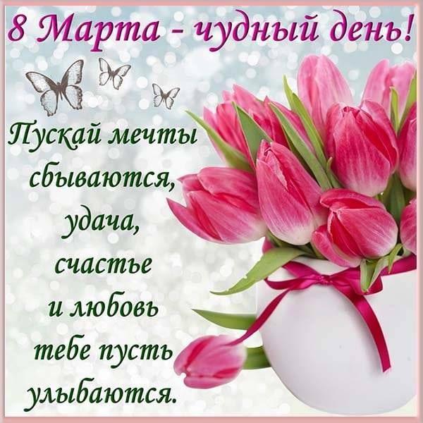 Пожелание на 8 марта родственницам