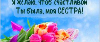 Пожелание на 8 марта сестре
