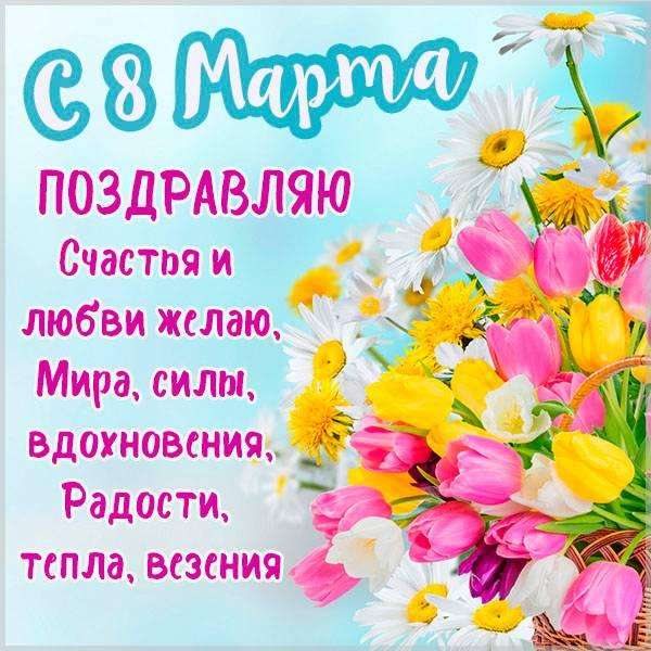 Пожелание на 8 марта тёте