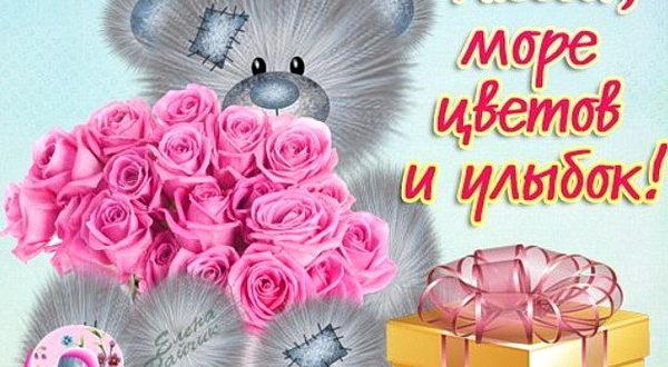 Пожелание на 8 марта женщинам