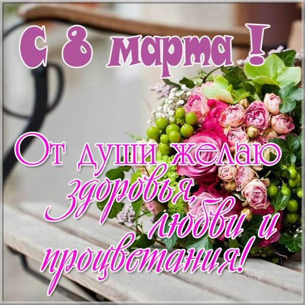 Пожелание с 8 марта свекрови