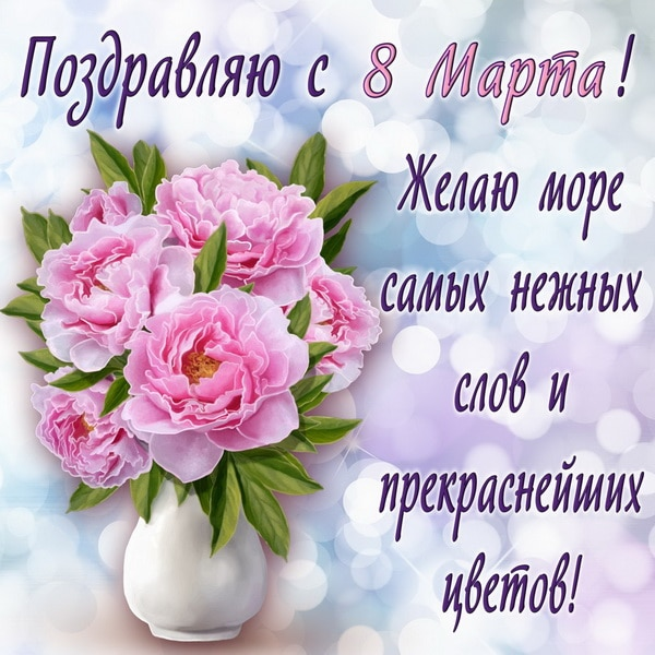 СМС пожелание на 8 марта