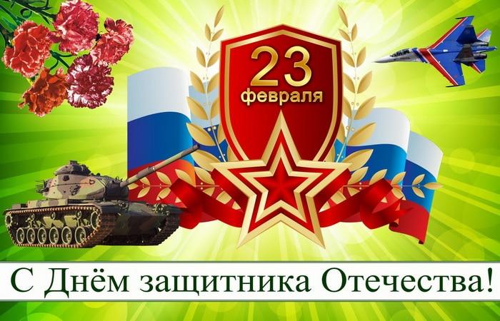 Поздравление с Днем защитника Отечества любимому