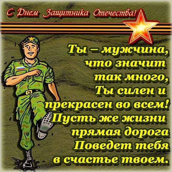 Поздравление с Днем защитника Отечества мальчикам