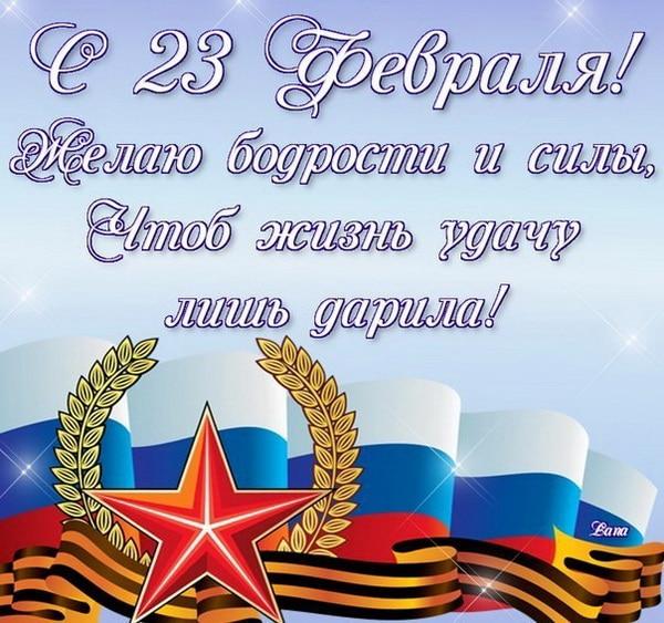 Поздравление с Днем защитника Отечества мужчинам