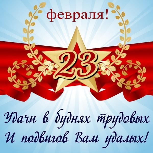 Поздравление с Днем защитника Отечества начальнику