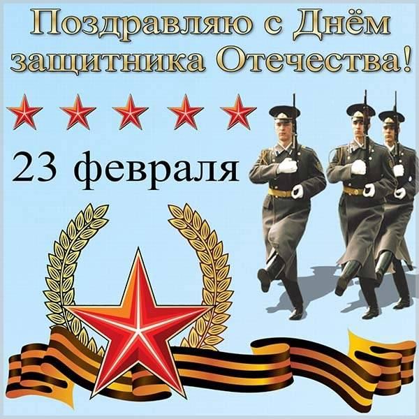 Поздравление с Днем защитника Отечества солдатам