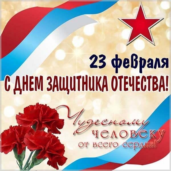 Поздравление с Днем защитника Отечества в прозе