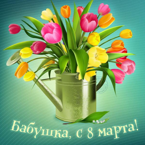 Поздравление с Международным женским днем бабушке