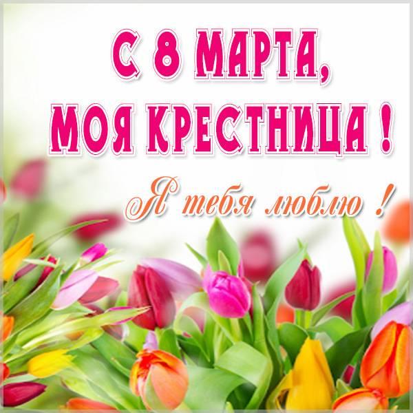 Поздравление с Международным женским днем крестнице