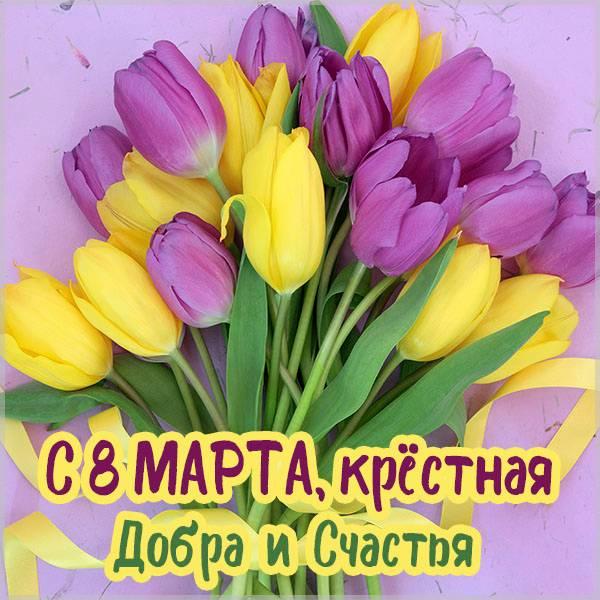 Поздравление с Международным женским днем крестной