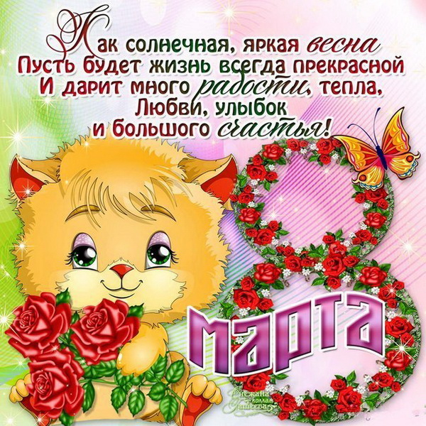 Поздравление с Международным женским днем любимой