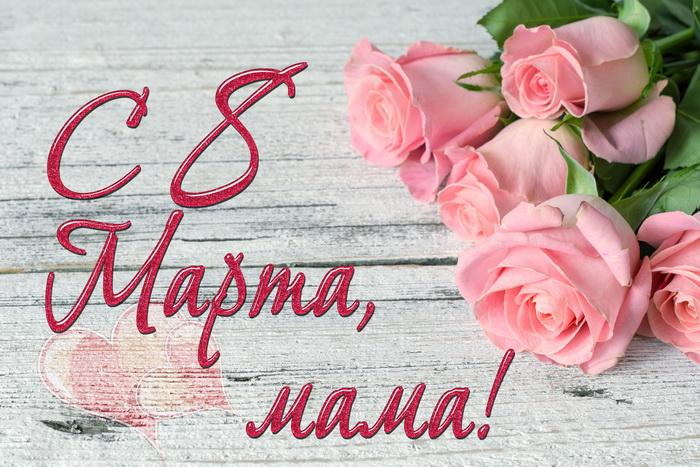 Поздравление с Международным женским днем маме
