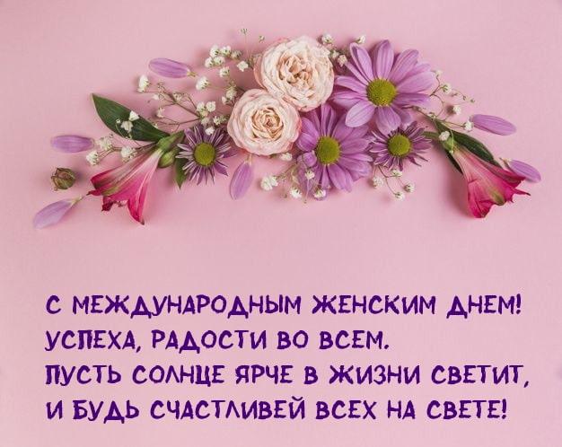 Поздравление с Международным женским днем в стихах