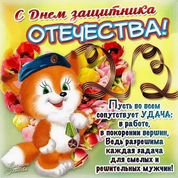 Пожелание на День защитника Отечества дяде