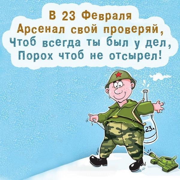 Смешное поздравление с Днем защитника Отечества