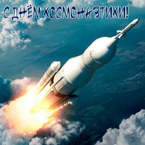 Короткое пожелание на День космонавтики
