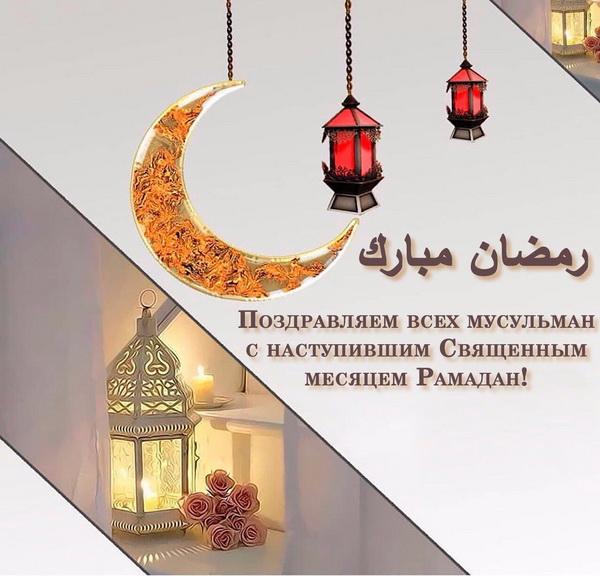 Поздравляем со священным месяцем Рамадан