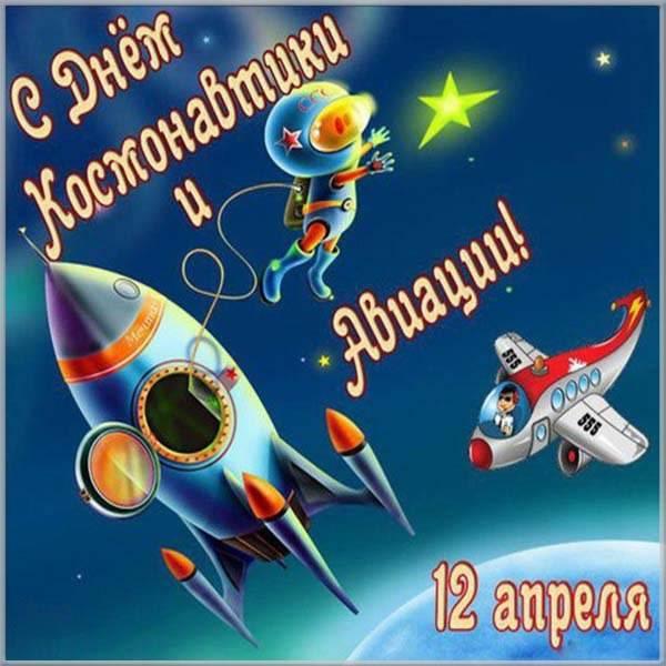 Пожелание на День космонавтики