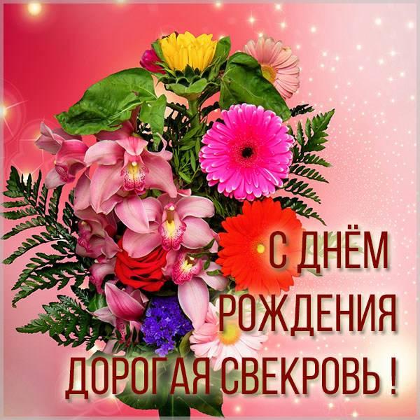 Пожелание на день рождения свекрови