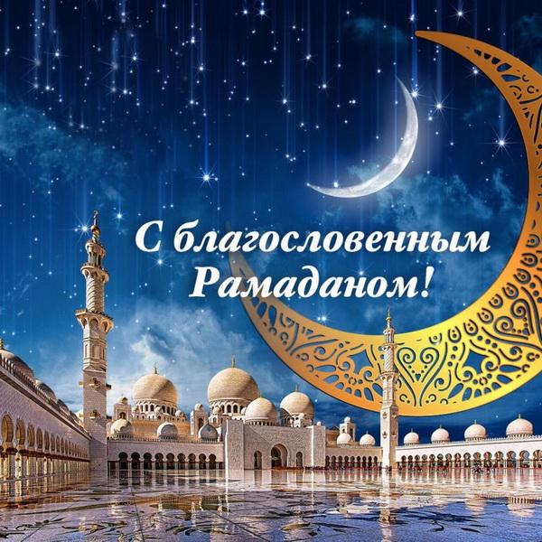 СМС пожелание на Рамадан