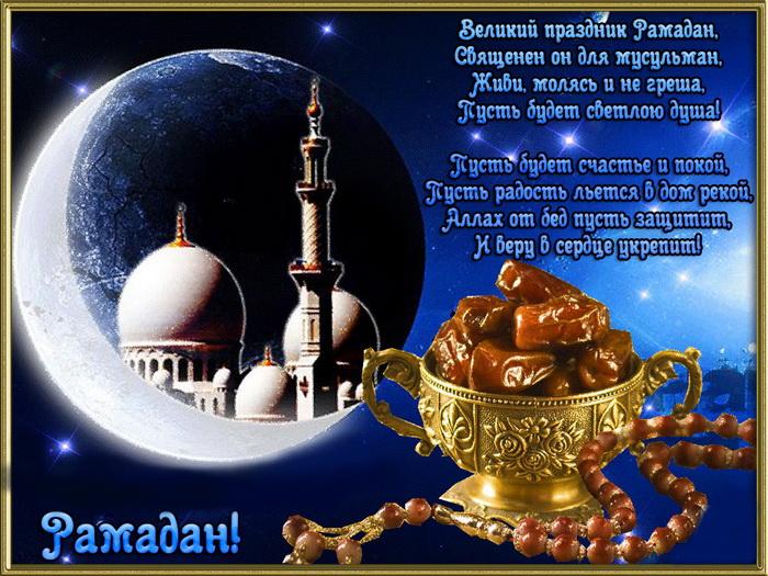 Стих с Рамаданом