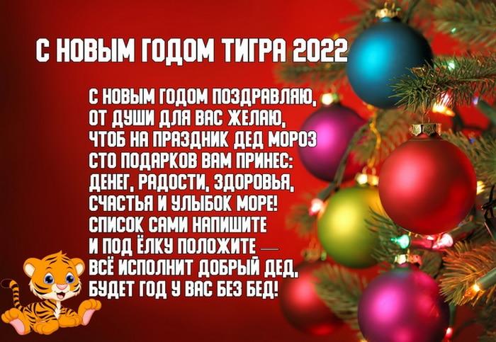 Красивое пожелание на Новый год Тигра