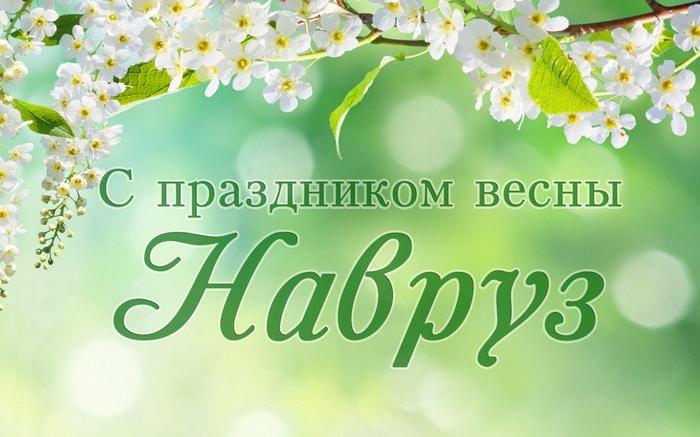 С праздником весны - Навруз