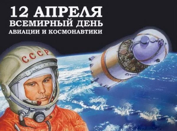 Открытка с Гагариным на День космонавтики